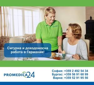 Promedica24 банер