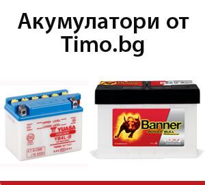 Акумулатори от Timo.bg